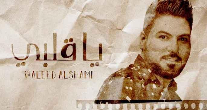كلمات اغنية ياقلبي وليد الشامي