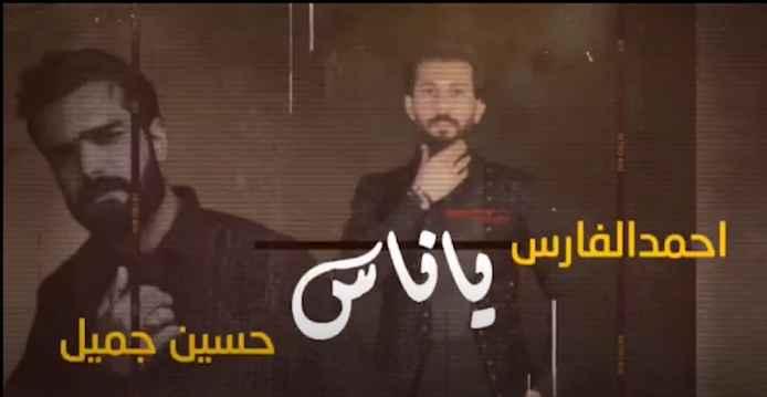 كلمات اغنية ياناس احمد الفارس و حسين جميل