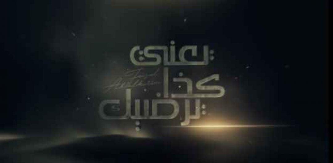 كلمات اغنية يعني كذا يرضيك فيصل عبدالكريم
