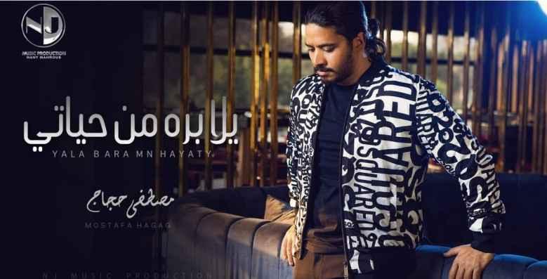 كلمات اغنية يلا بره من حياتي مصطفى حجاج