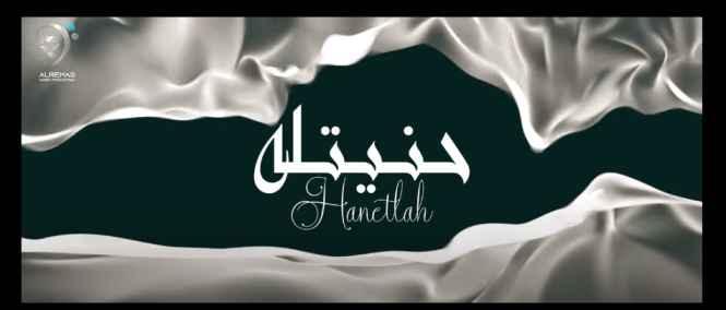 كلمات اغنيه حنيتلة محمود الغياث