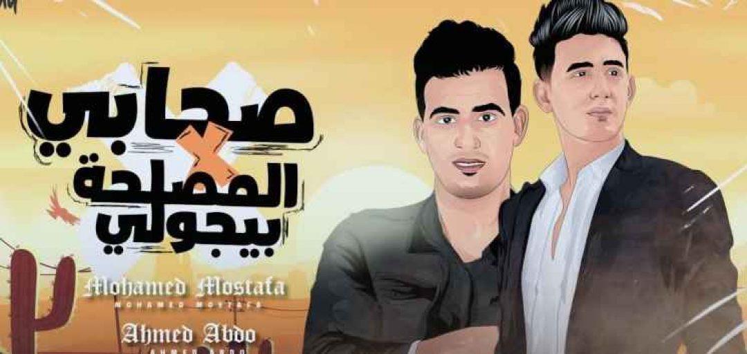 كلمات مهرجان اخويا شقيقي بقي خصمي احمد عبده محمد مصطفي