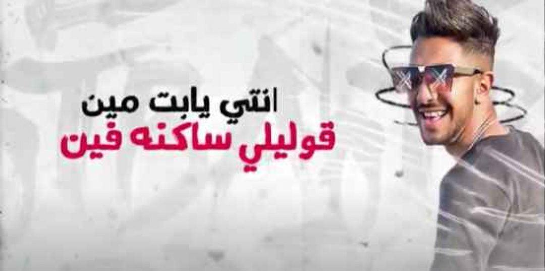 كلمات مهرجان انتي يابت مين ياسين ابو الدهب و عبده مزيكا