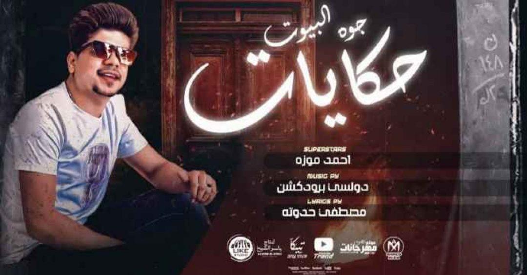 كلمات مهرجان جوه البيوت حكايات احمد موزة السلطان