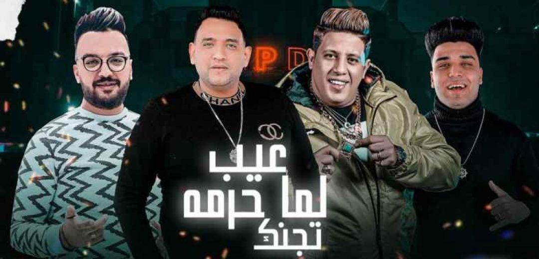 كلمات مهرجان عيب لما حرمة تجنك حمو بيكا ومودي امين