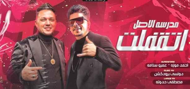 كلمات مهرجان مدرسه الاصل اتقفلت احمد موزه و عمرو سلامة