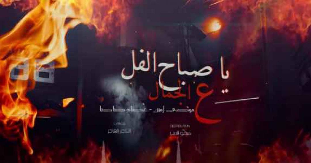 كلمات مهرجان يا صباح الفل علي الجمال عصام صاصا ومودي امين