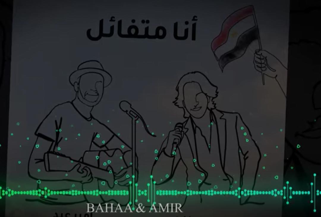 كلمات اغنية أنا متفائل أمير عيد و بهاء سلطان
