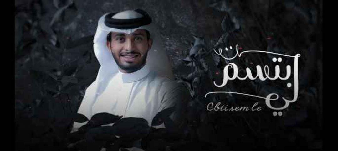 كلمات اغنية ابتسم لي عبدالله ال فروان