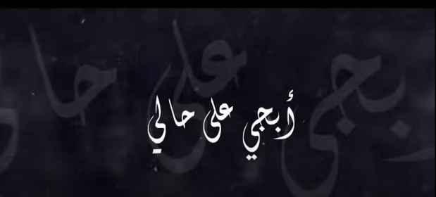 كلمات اغنية ابجي على حالي محمد الحلفي