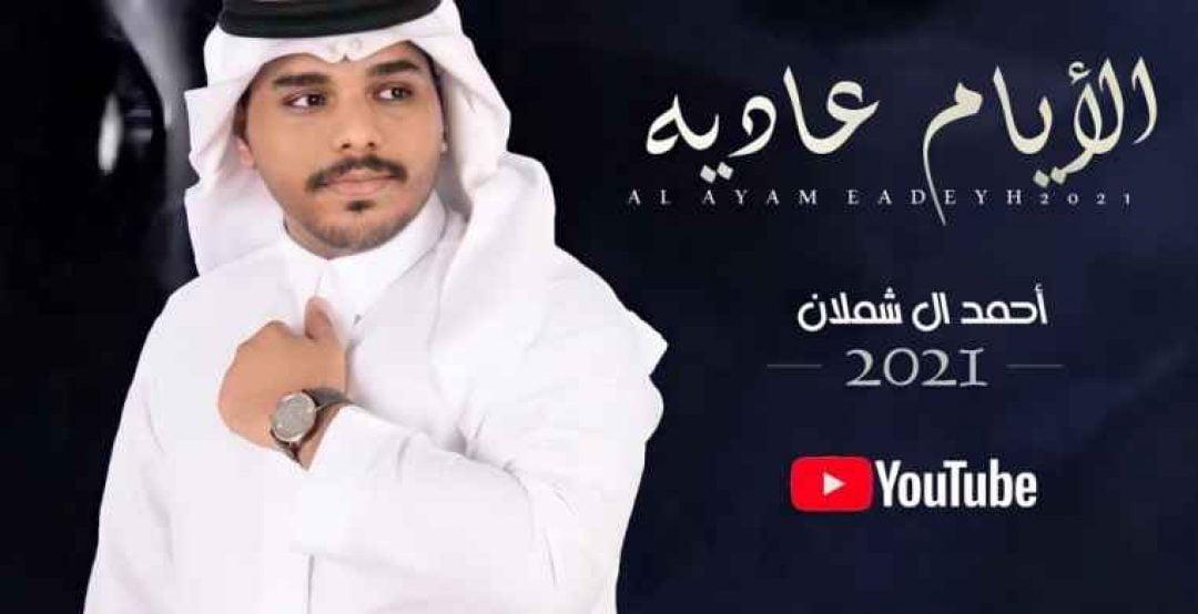 كلمات اغنية الايام عاديه احمد ال شملان
