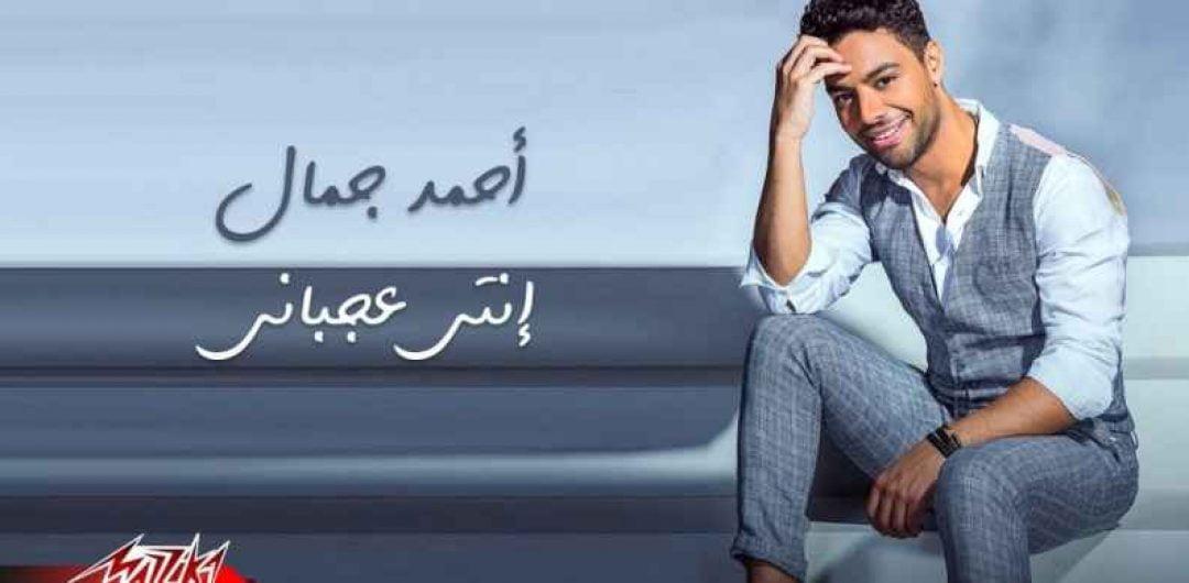 كلمات اغنية انتي عجباني احمد جمال