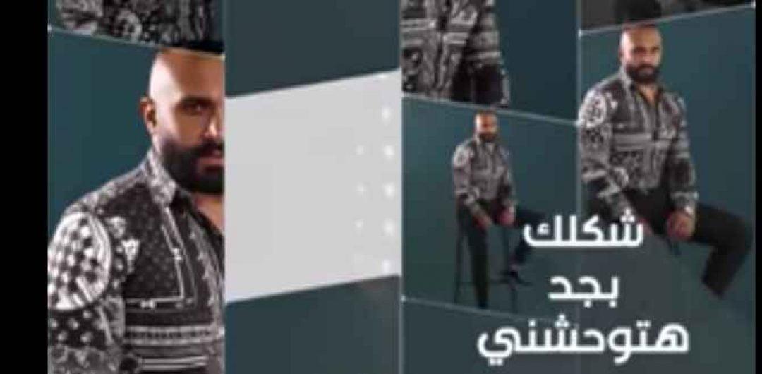 كلمات اغنية بجد هتوحشني مصطفي محفوظ