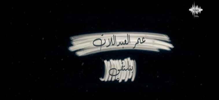 كلمات اغنية بنلتقي عمر العبداللات