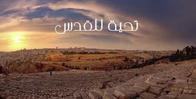 كلمات اغنية تحية للقدس محمد عساف
