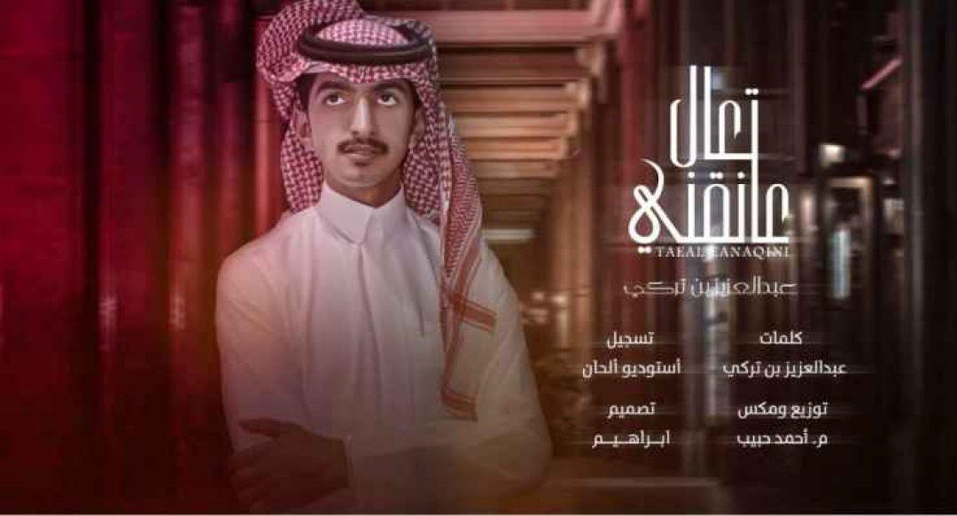 كلمات اغنية تعال عانقني عبدالعزيز بن تركي
