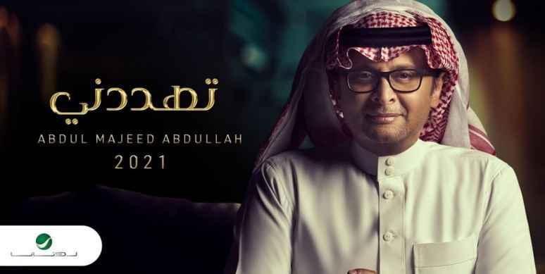 كلمات اغنية تهددني عبدالمجيد عبدالله