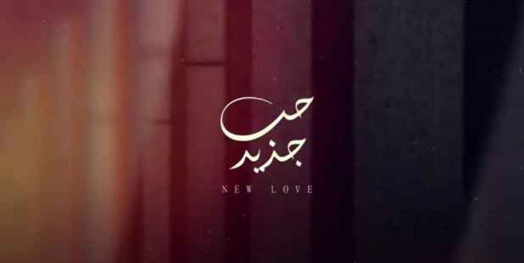 كلمات اغنية حب جديد خالد الحارثي