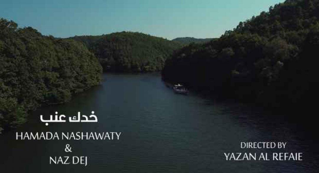 كلمات اغنية خدك عنب حمادة نشواتي و ناز ديج