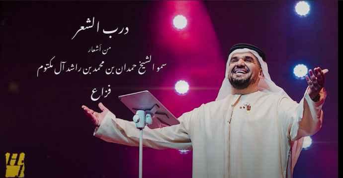 كلمات اغنية درب الشعر حسين الجسمي
