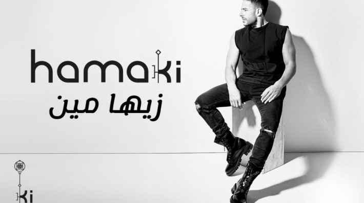 كلمات اغنية زيها مين محمد حماقي