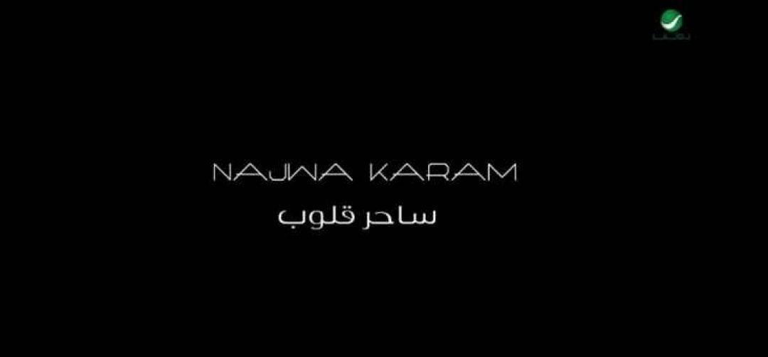 كلمات اغنية ساحر قلوب نجوى كرم