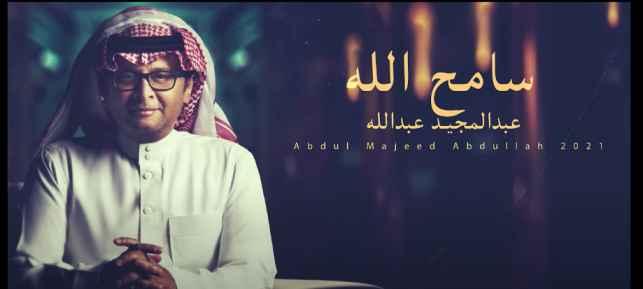 كلمات اغنية سامح الله عبدالمجيد عبدالله