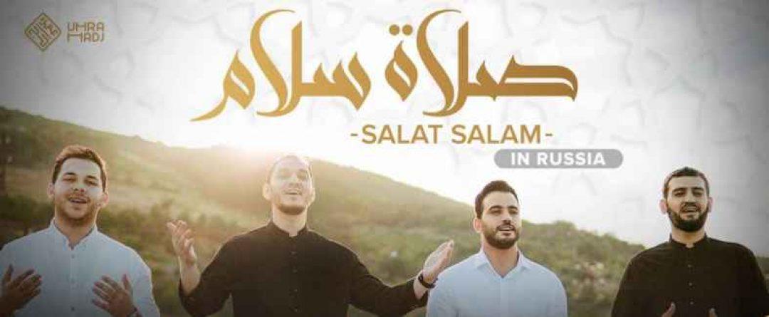 كلمات اغنية صلاة سلام محمد طارق ومحمد يوسف