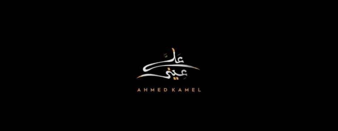 كلمات اغنية علي عيني احمد كامل