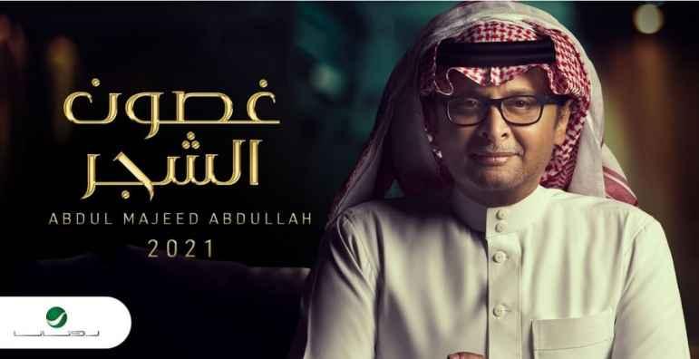 كلمات اغنية غصون الشجر عبد المجيد عبدالله