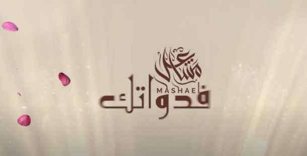 كلمات اغنية فدواتك مشاعل بنت محمد