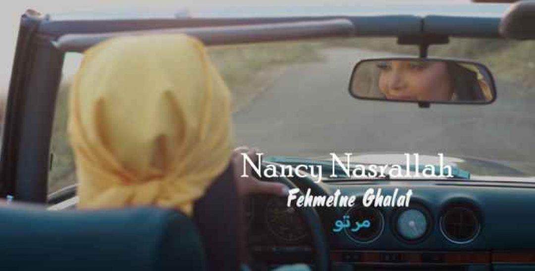 كلمات اغنية فهمتني غلط مرتو نانسي نصرالله