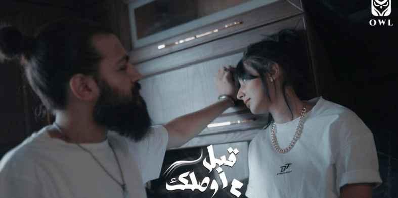 كلمات اغنية قبل ما اوصلك مسلم