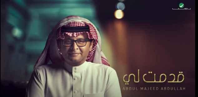 كلمات اغنية قدمت لي عبدالمجيد عبدالله