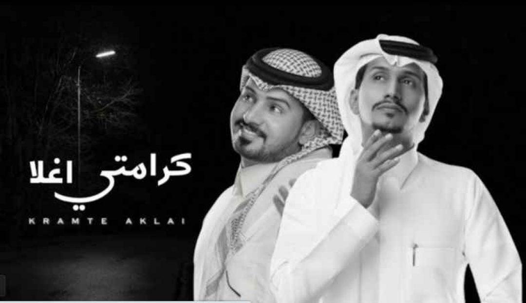 كلمات اغنية كرامتي اغلا غريب ال مخلص وعبدالله ال مخلص