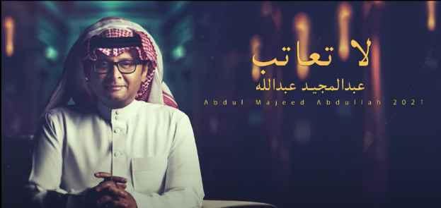 كلمات اغنية لا تعاتب عبدالمجيد عبدالله