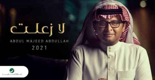 كلمات اغنية لا زعلت عبدالمجيد عبدالله