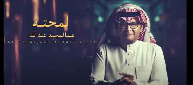 كلمات اغنية لمحته عبدالمجيد عبدالله