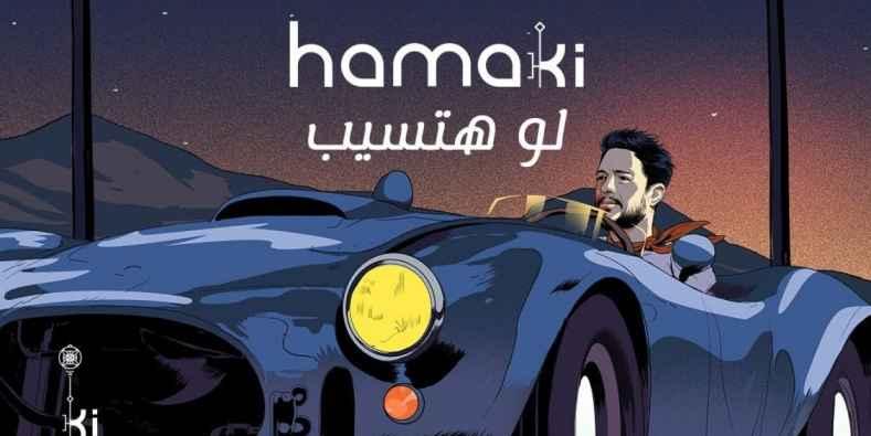 كلمات اغنية لو هتسيب محمد حماقي
