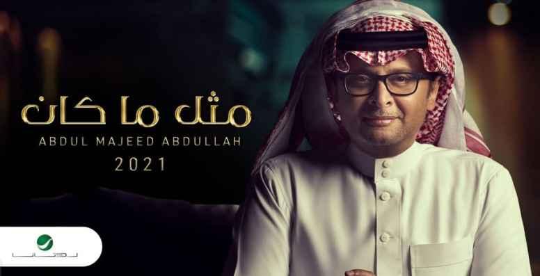 كلمات اغنية مثل ماكان عبدالمجيد عبدالله