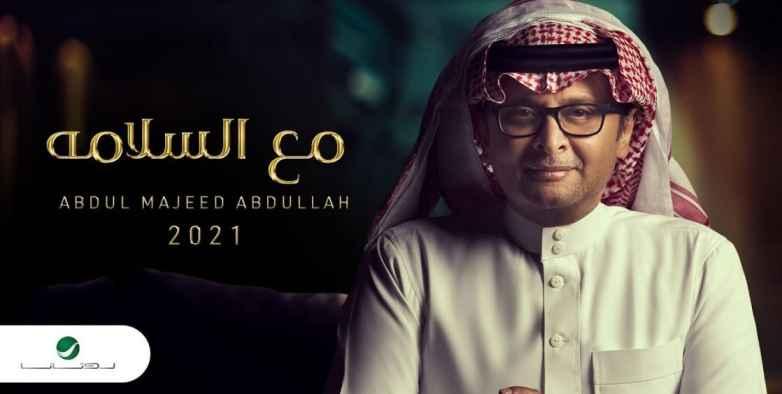 كلمات اغنية مع السلامة عبدالمجيد عبدالله