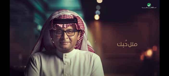 كلمات اغنية ملل حبك عبدالمجيد عبدالله