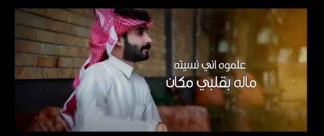 كلمات اغنية نسيته محمد ال بريك