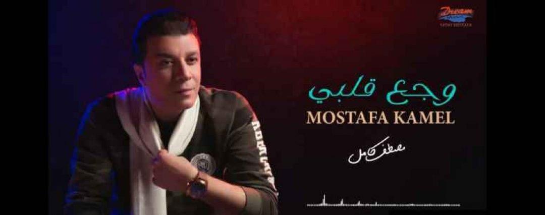 كلمات اغنية وجع قلبي مصطفى كامل