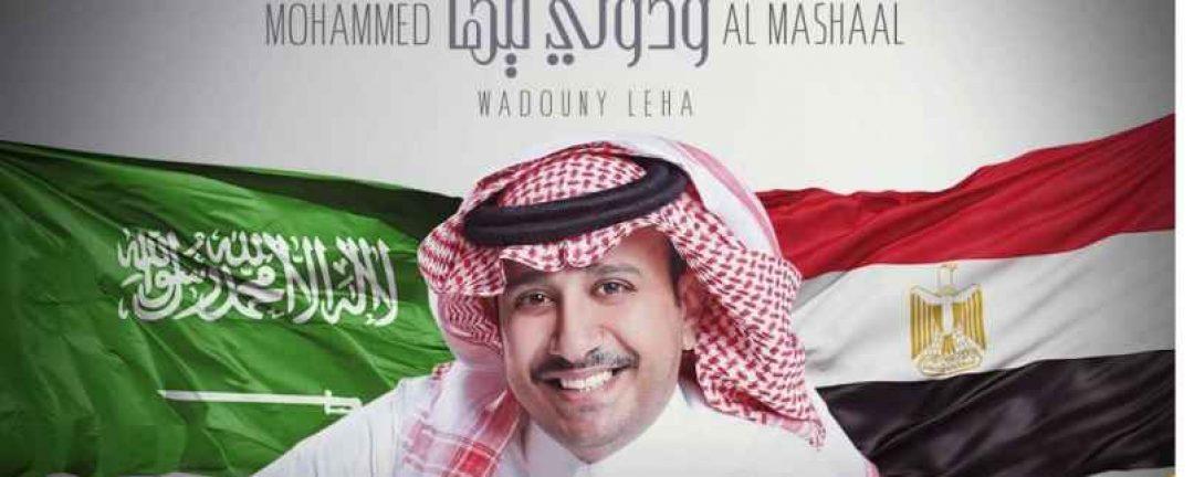 كلمات اغنية ودوني ليها محمد المشعل
