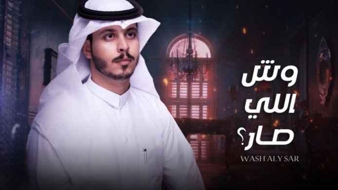 كلمات اغنية وش اللي صار عثمان الشراري