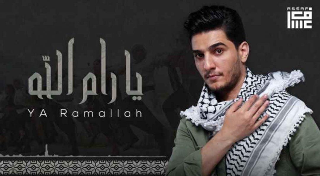 كلمات اغنية يا رام الله محمد عساف