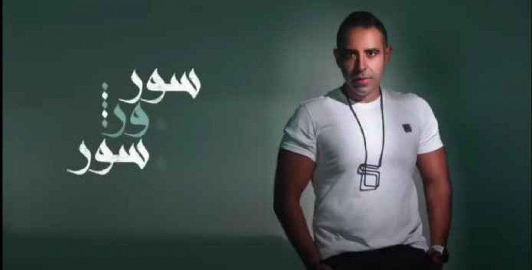 كلمات اغنيه سور ورا سور محمد عدويه