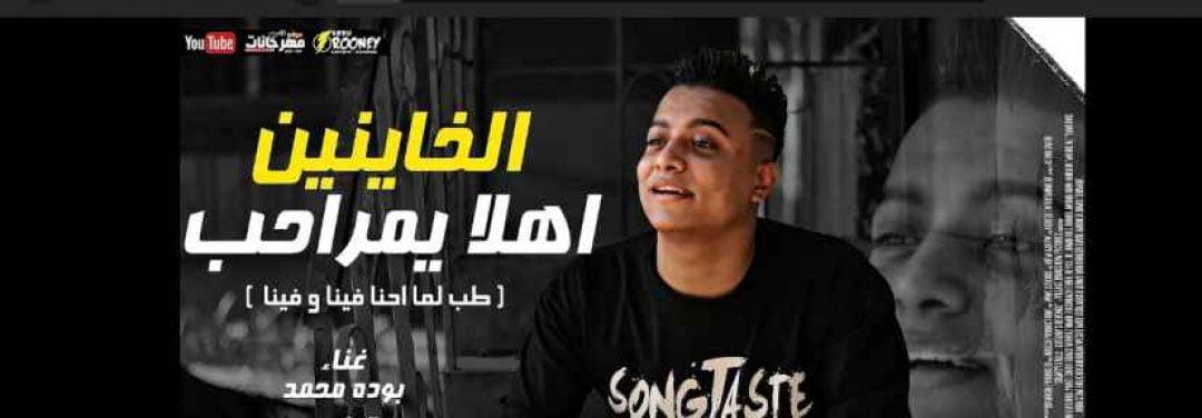 كلمات مهرجان الخاينين اهلا يا مراحب بوده محمد