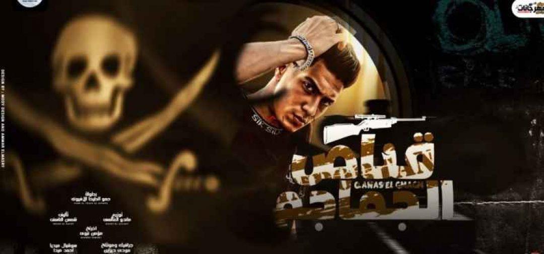 كلمات مهرجان انا الافيونه قناص الجماجم حمو الطيخا